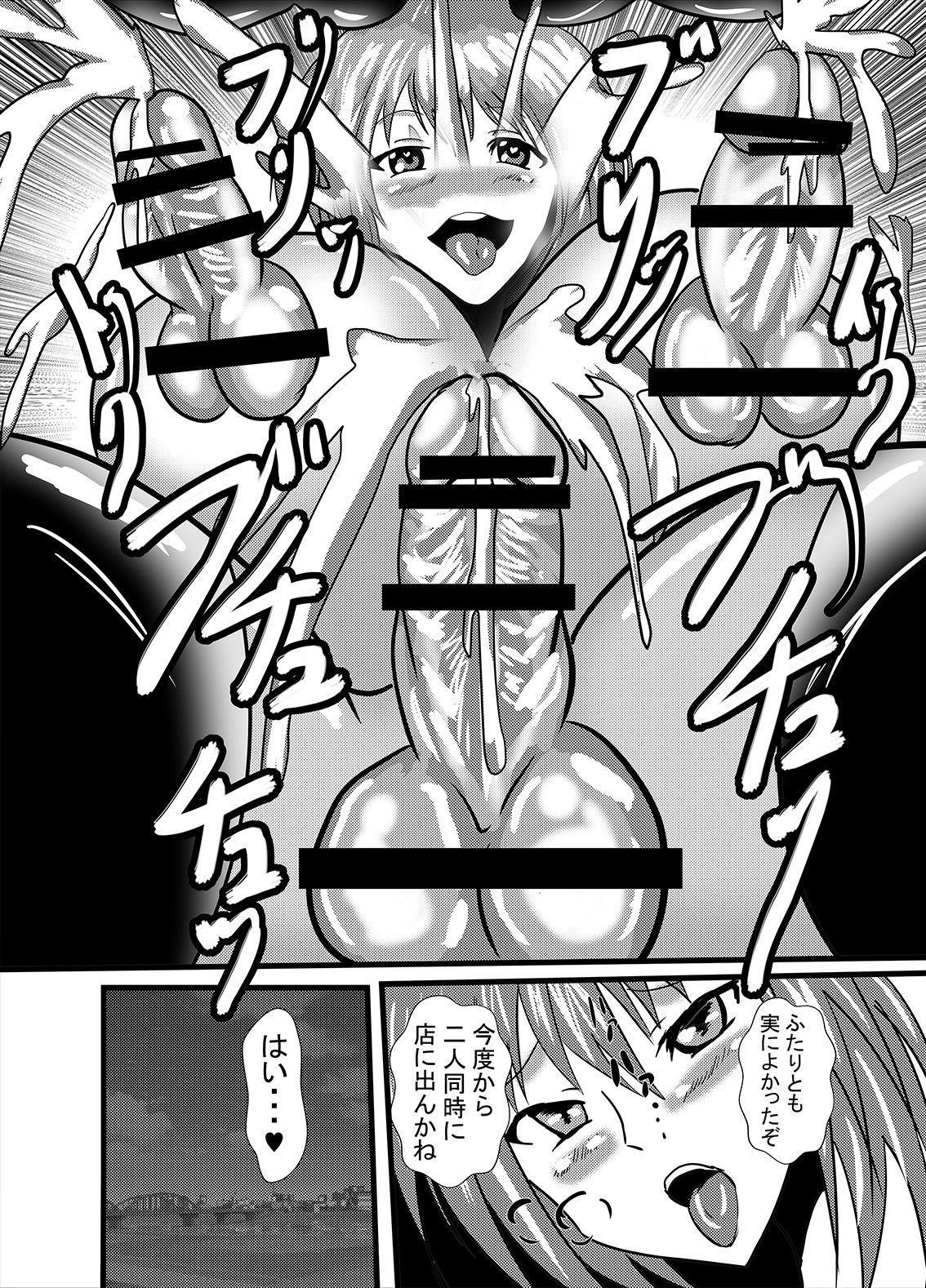 Watashi no Triple Danseiki 21