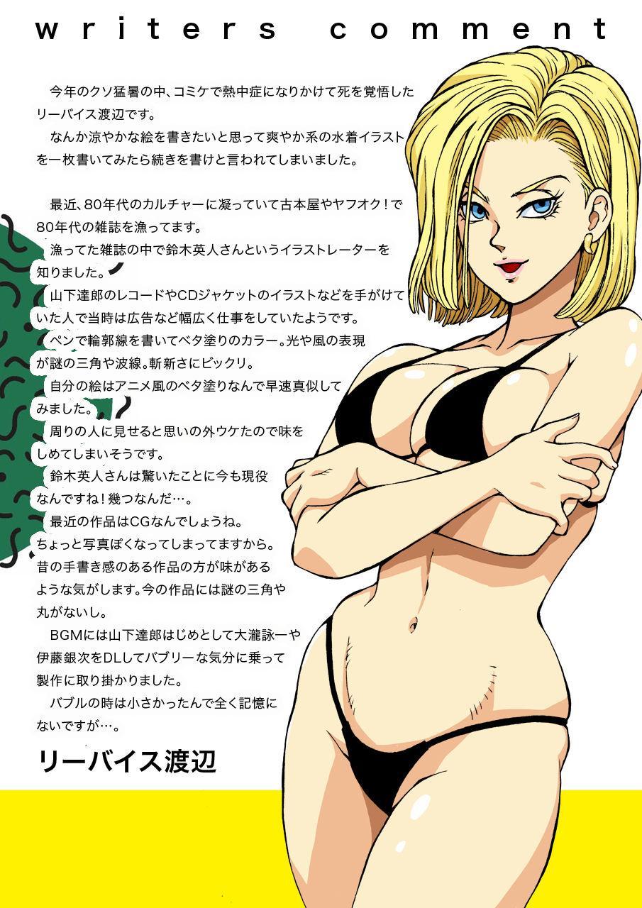 Eromizugi! Vol. 5 Jinzou Ningen 18-gou 16