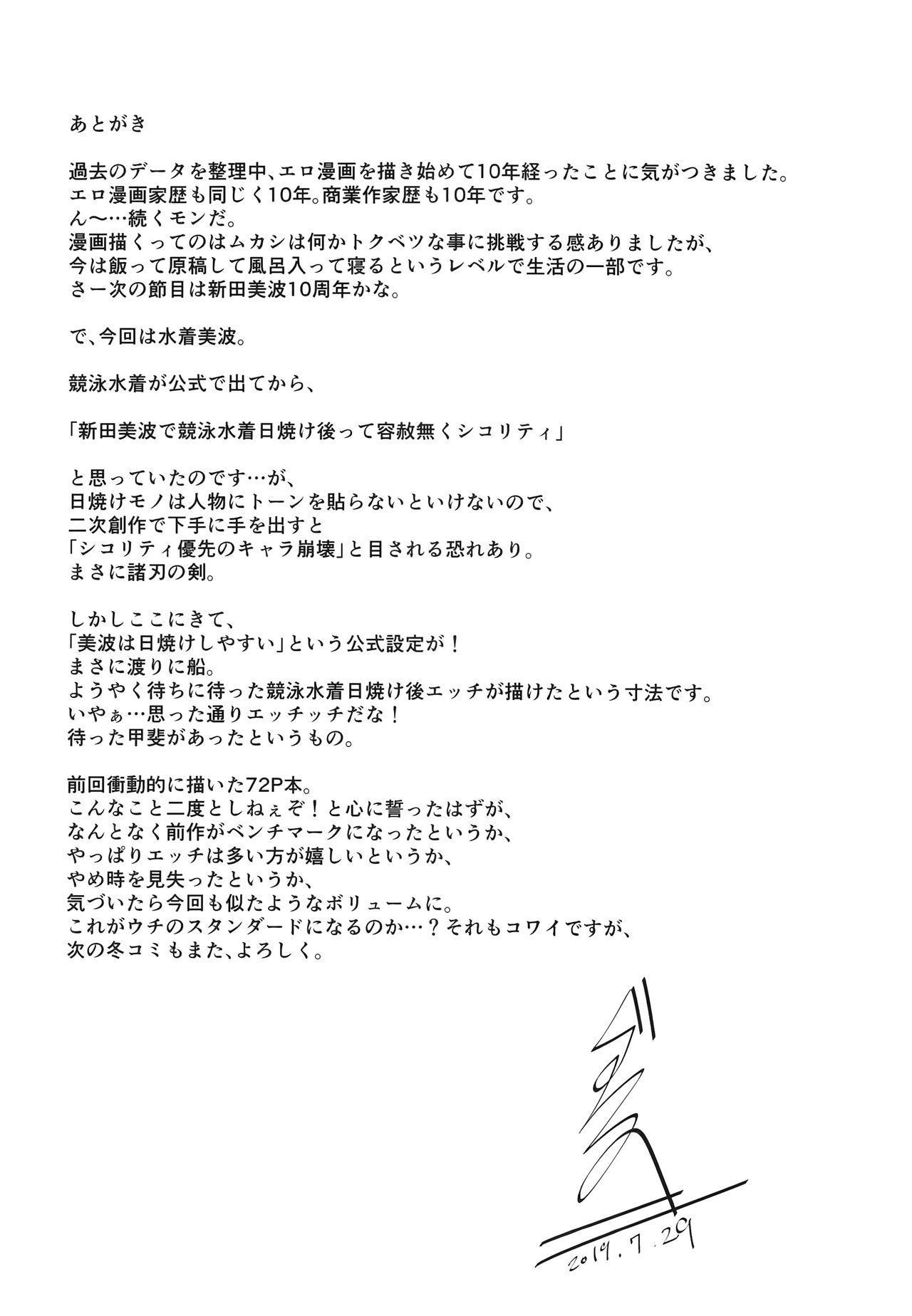 Mizugi no Shita no Yuuwaku 66