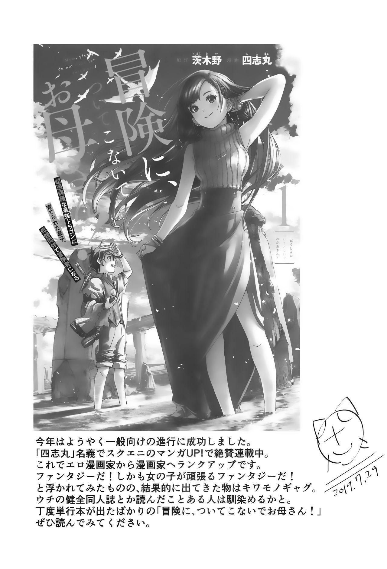 Mizugi no Shita no Yuuwaku 67
