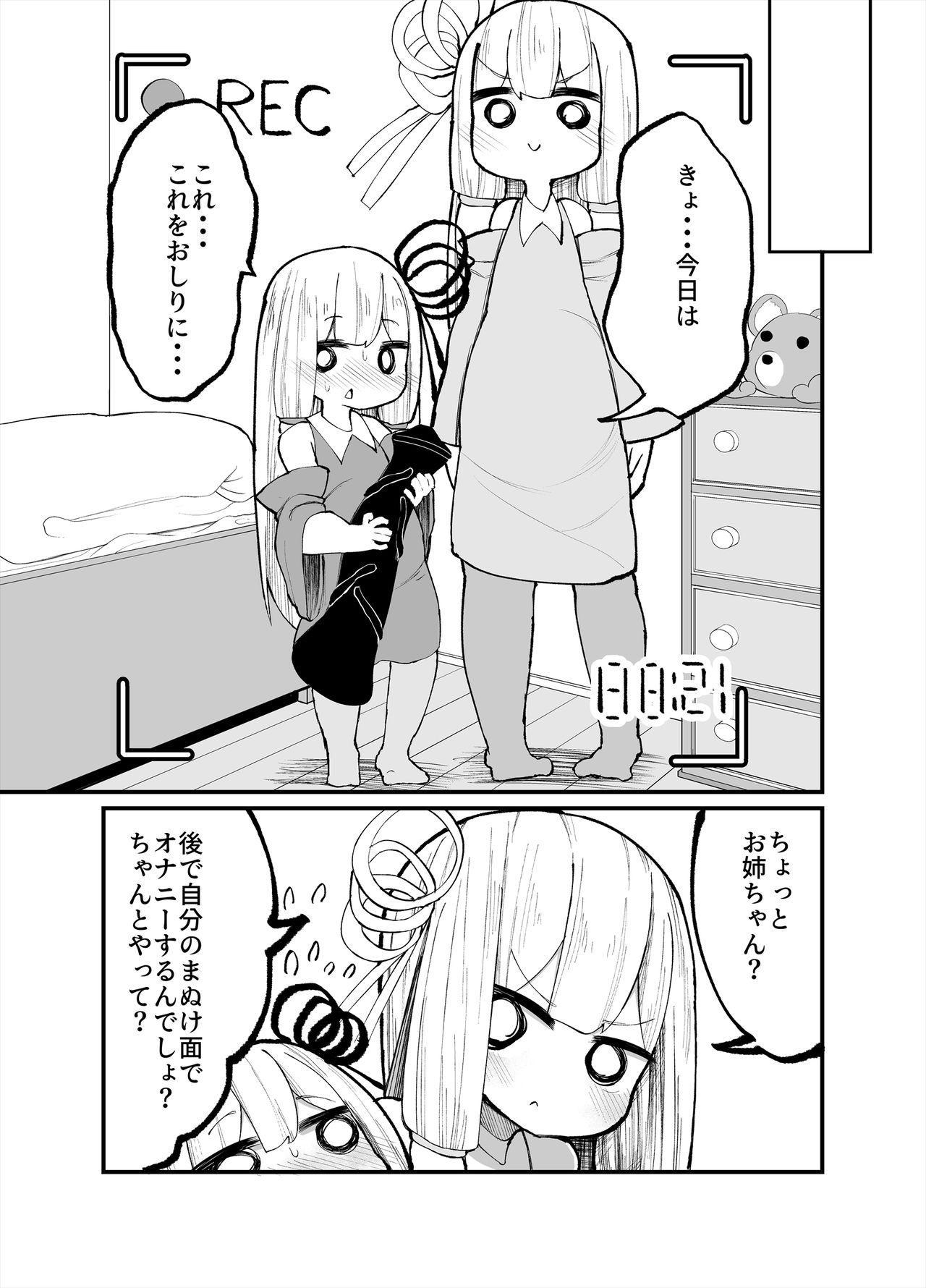 Chicchai! Onee-chan to Imouto no Ura 10