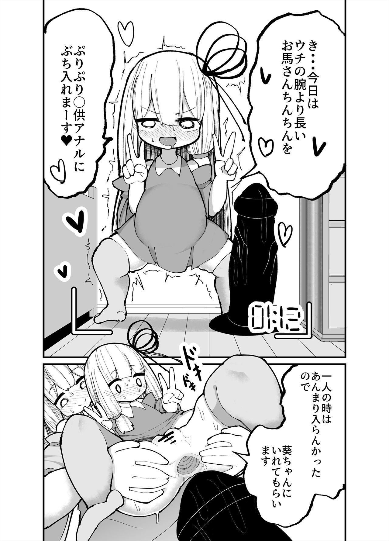 Chicchai! Onee-chan to Imouto no Ura 11