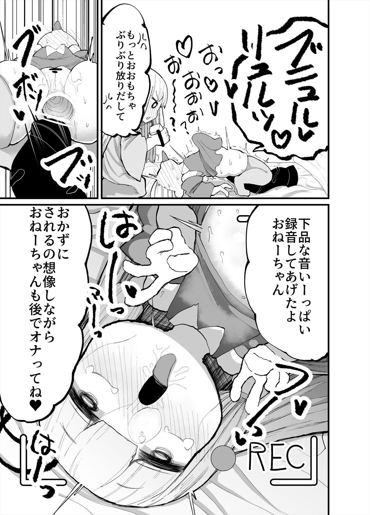 Chicchai! Onee-chan to Imouto no Ura 14