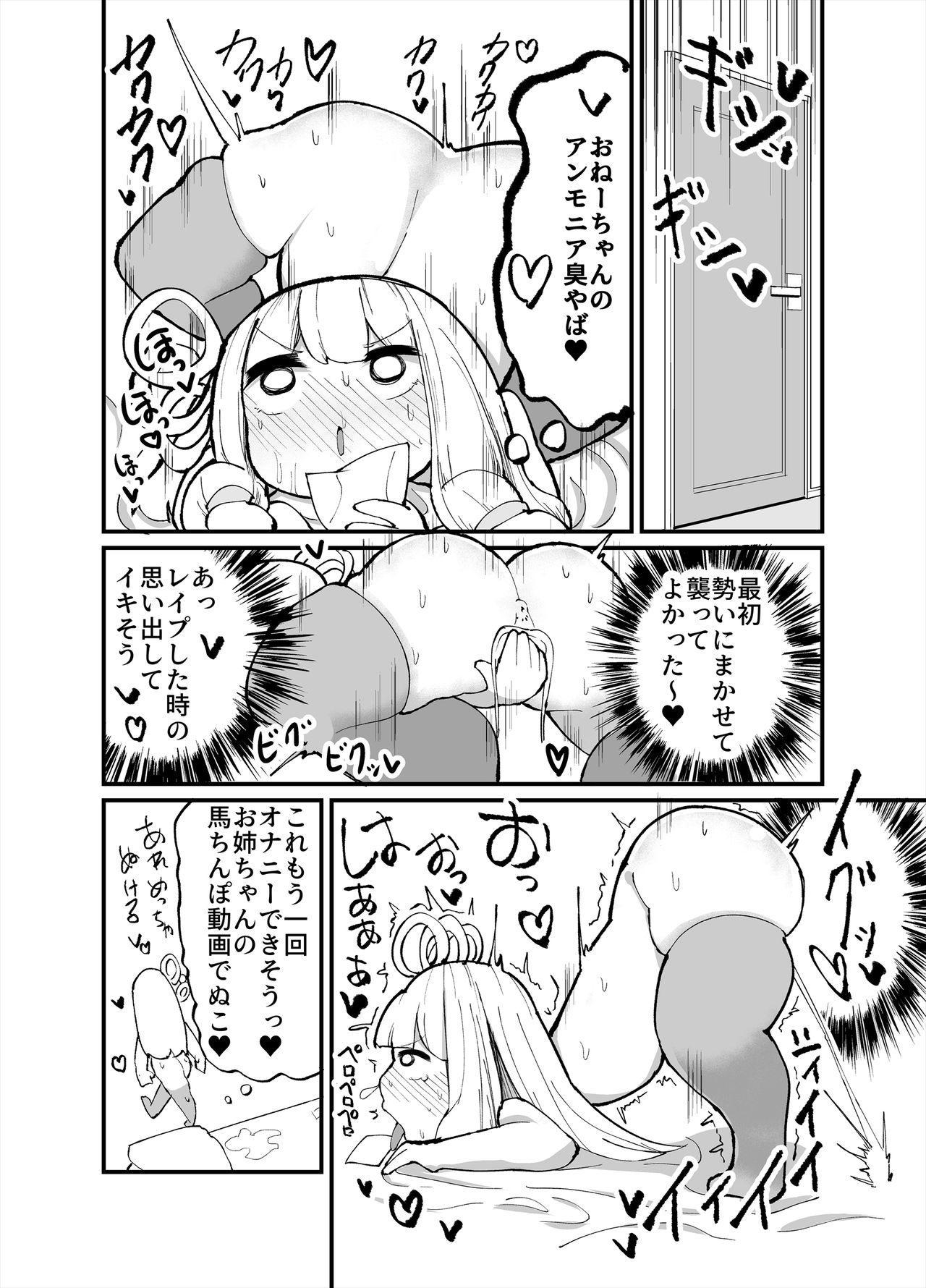 Chicchai! Onee-chan to Imouto no Ura 19