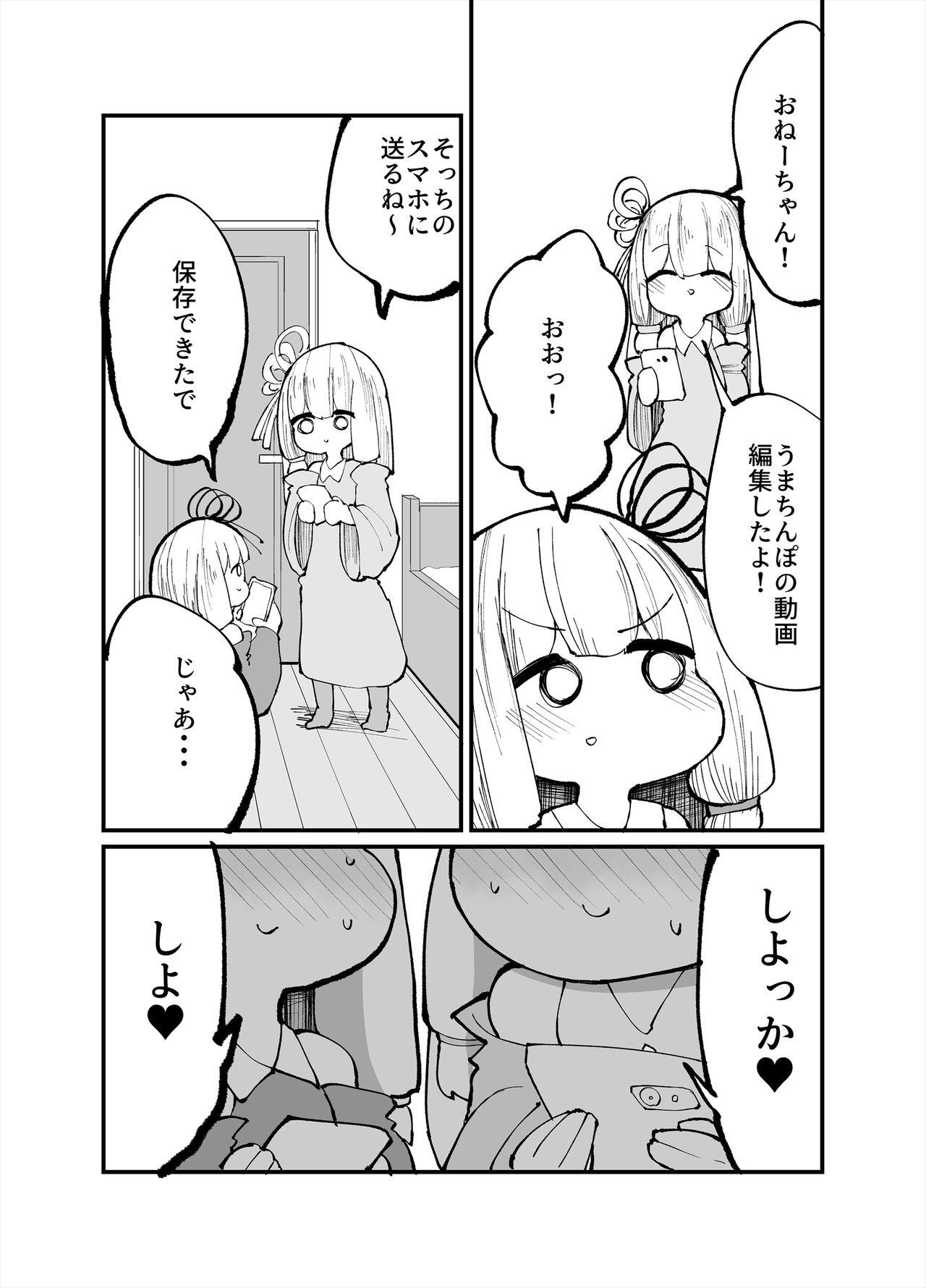 Chicchai! Onee-chan to Imouto no Ura 20