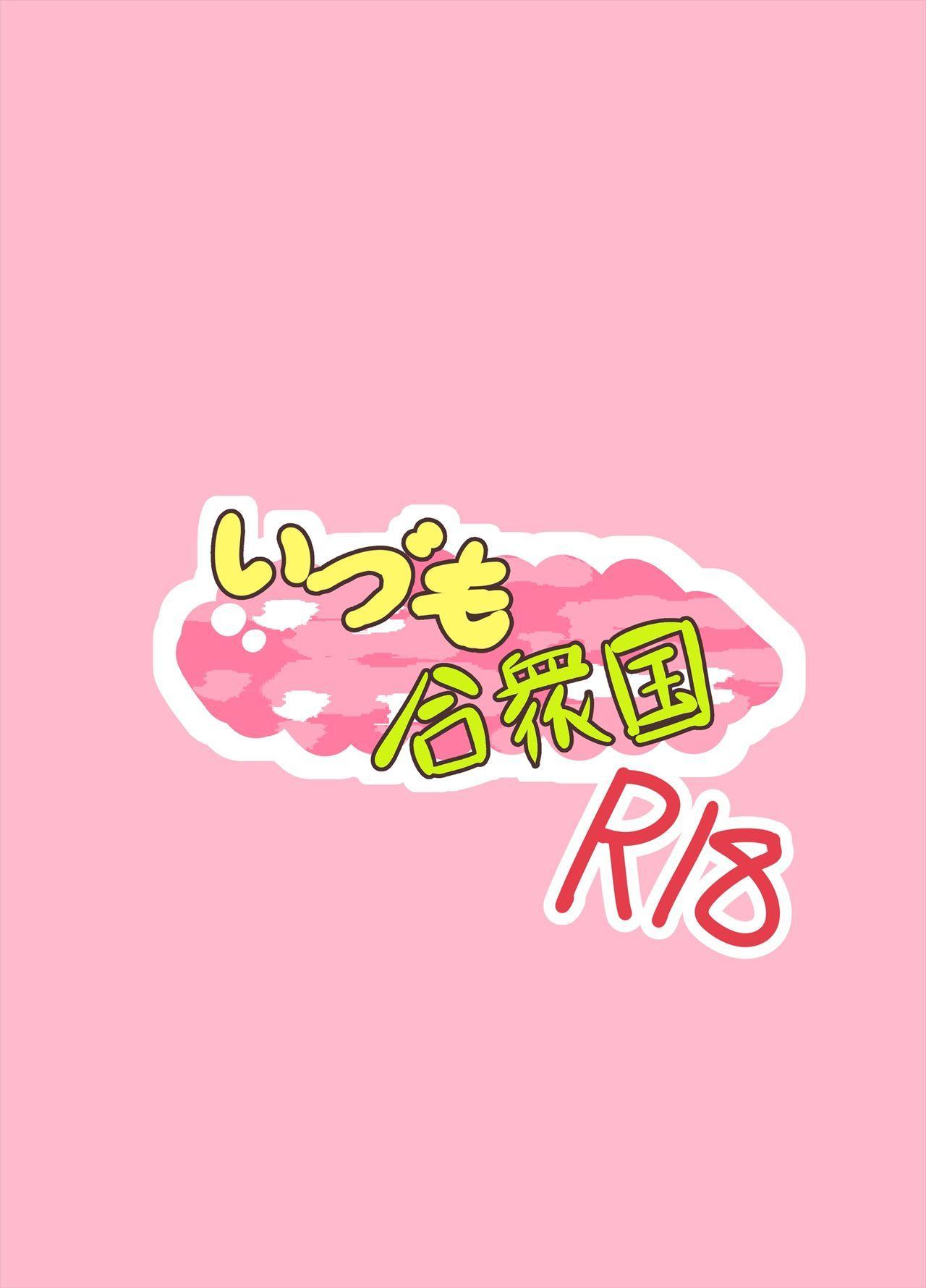 Chicchai! Onee-chan to Imouto no Ura 23