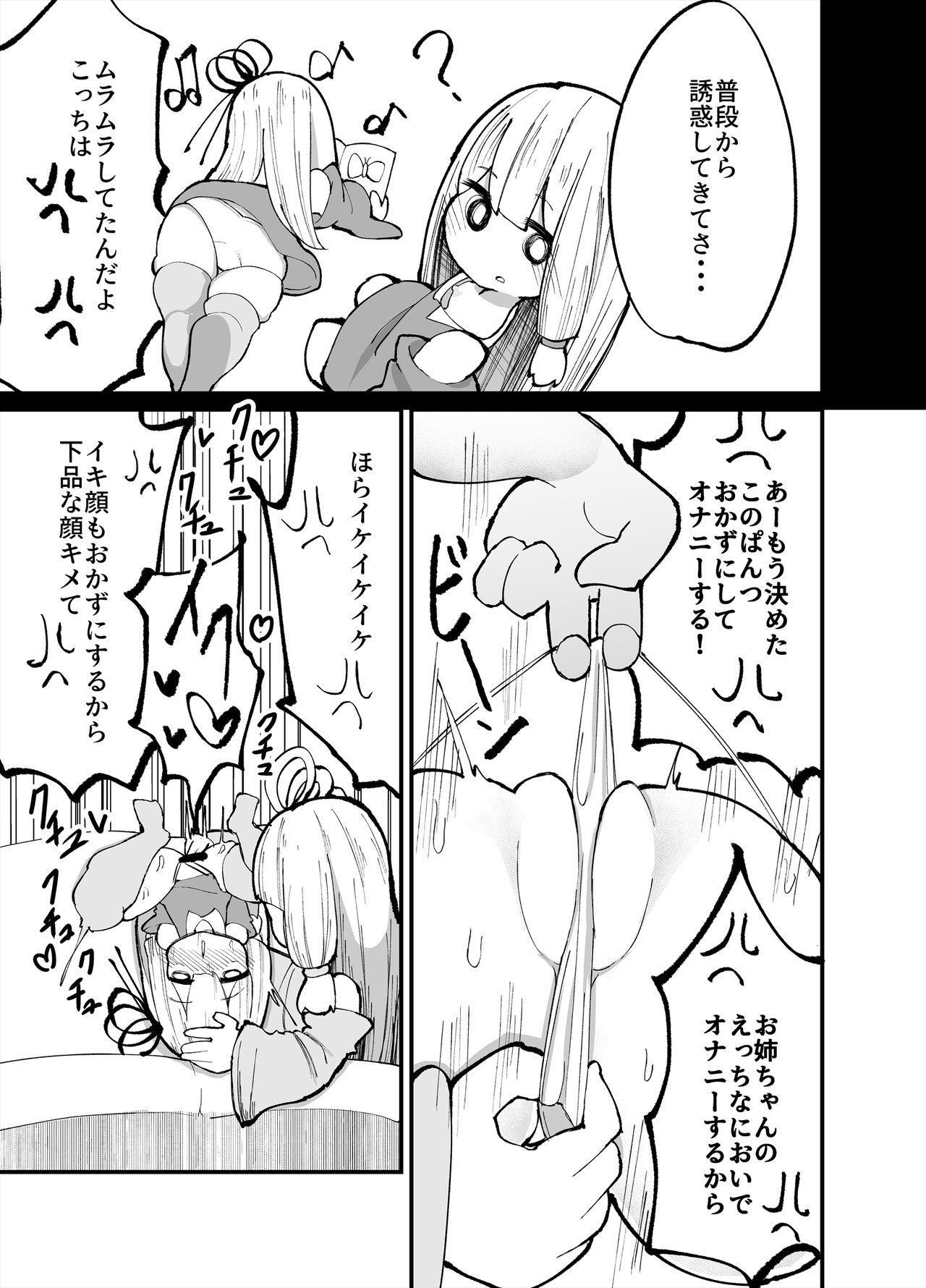 Chicchai! Onee-chan to Imouto no Ura 4
