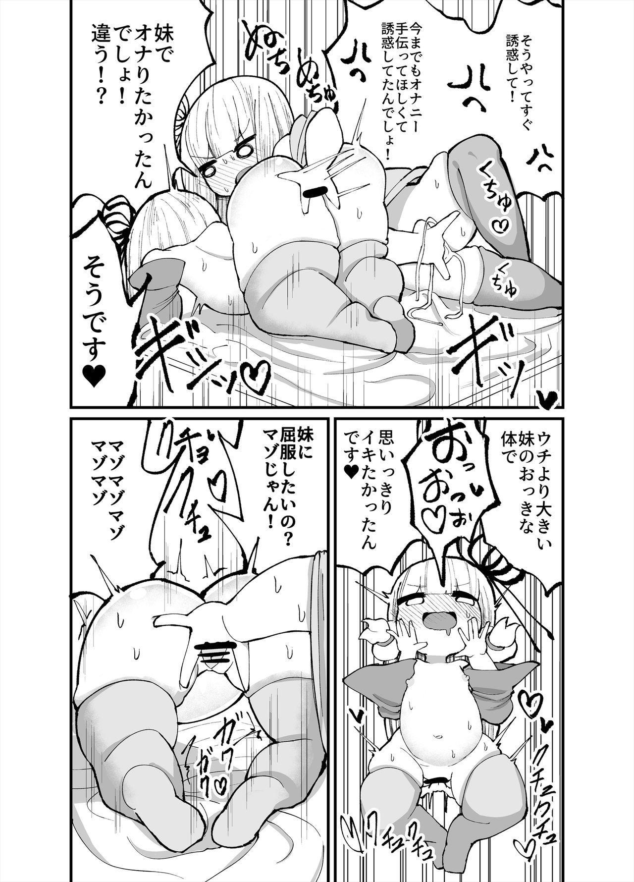 Chicchai! Onee-chan to Imouto no Ura 7