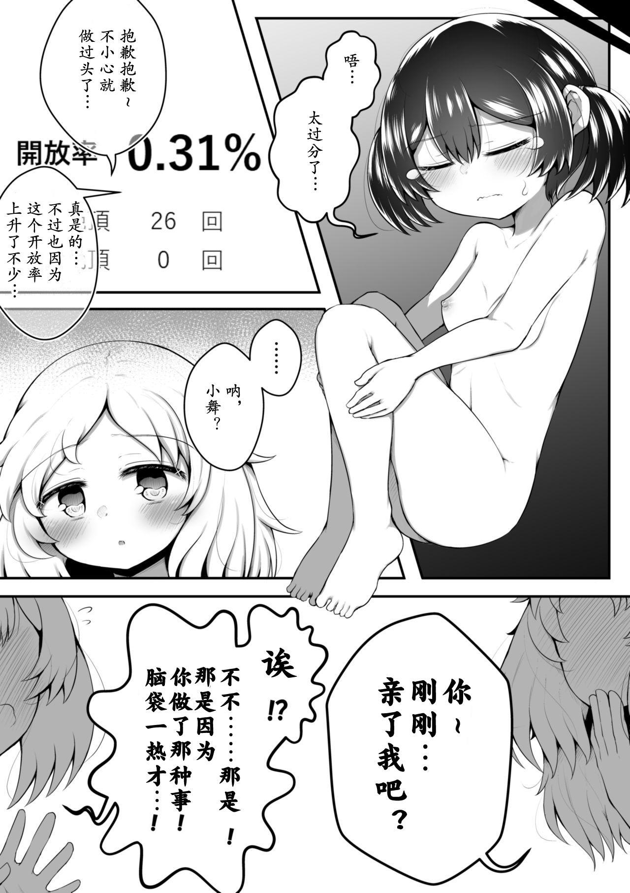 Zeccho Suruto 0.05% no Kakuritsu de Derareru Heya | 高潮后只有0.05%的概率~才能离开的房间 32