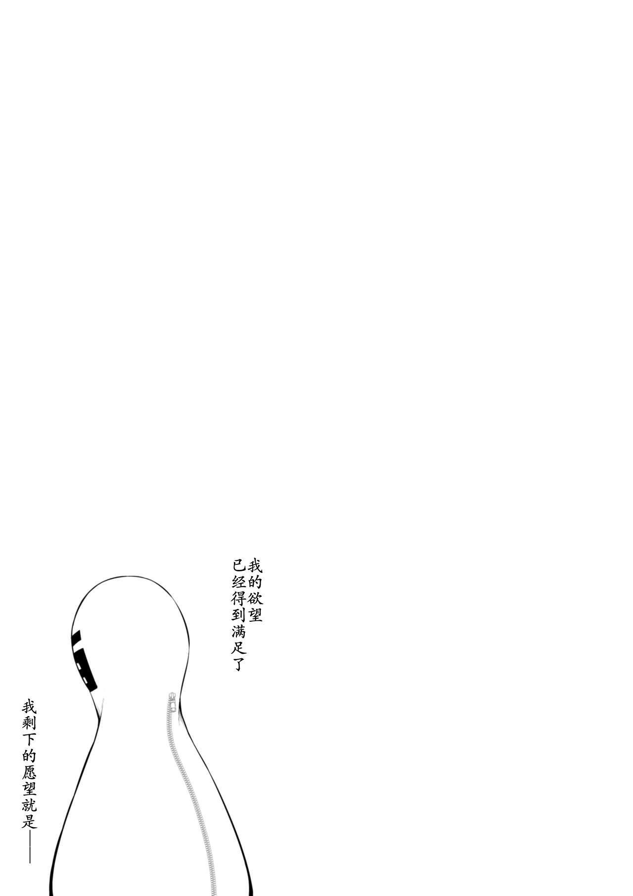 Zeccho Suruto 0.05% no Kakuritsu de Derareru Heya | 高潮后只有0.05%的概率~才能离开的房间 51
