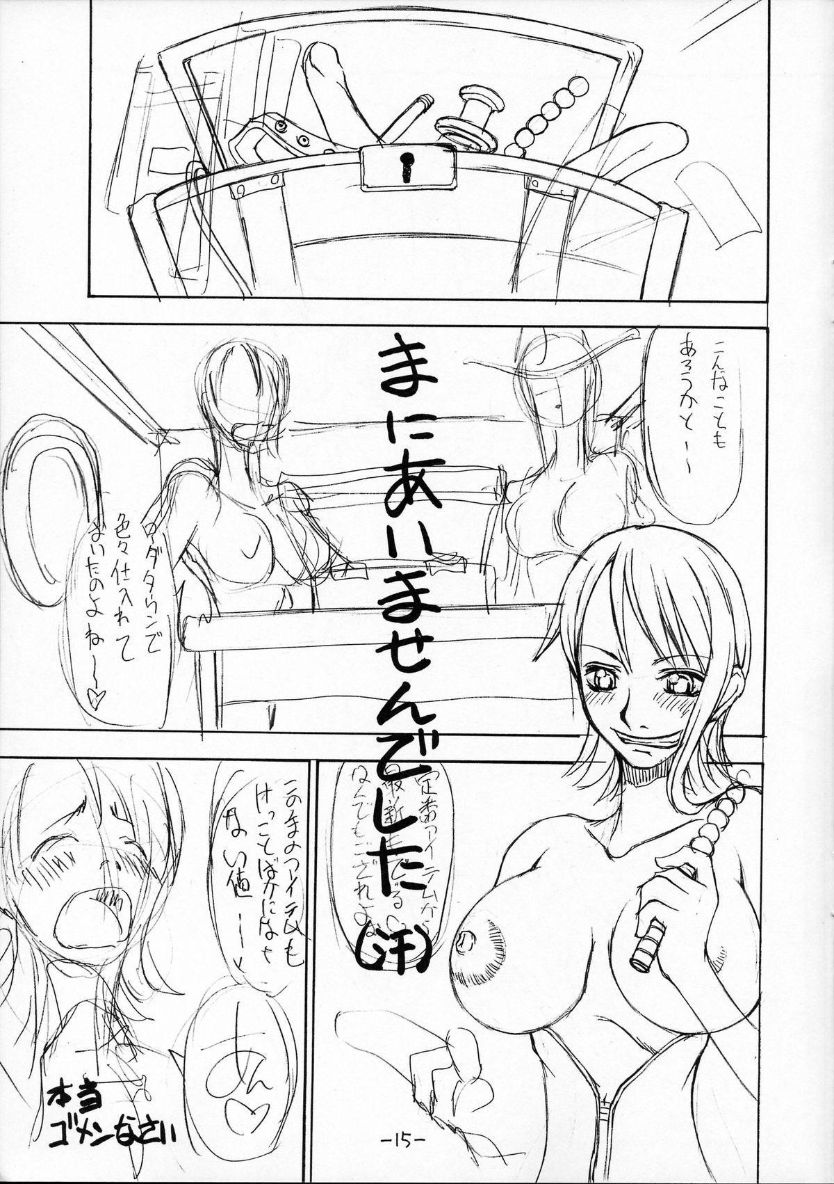 Dokuri Marugoto namashibori☆ 13