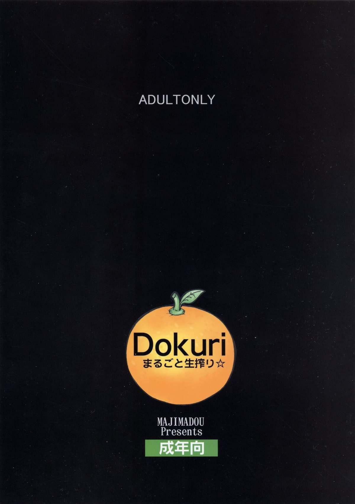 Dokuri Marugoto namashibori☆ 16