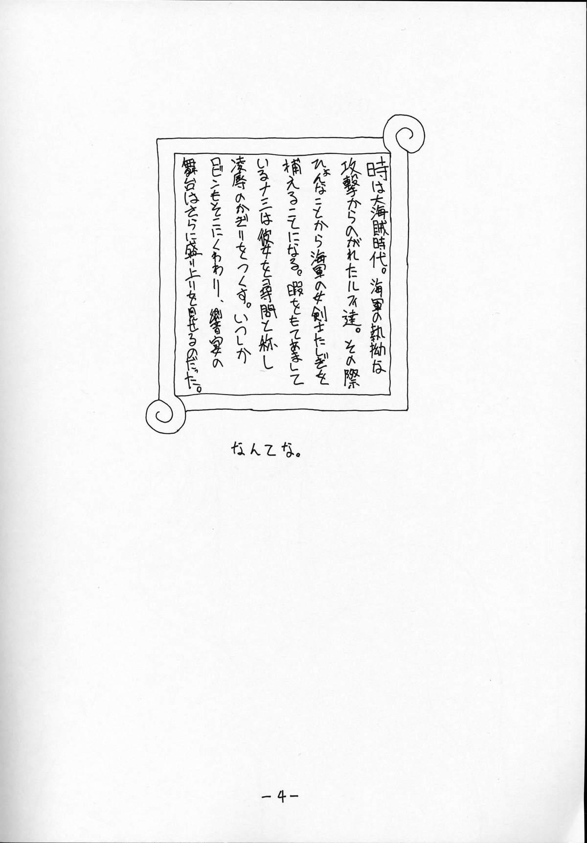 Dokuri Marugoto namashibori☆ 2