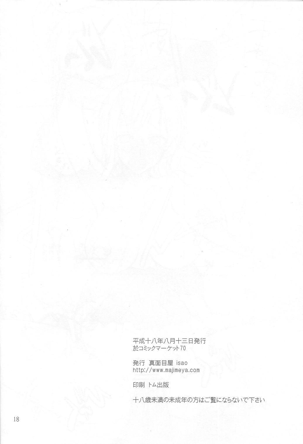 Kaizoku Jingi 17
