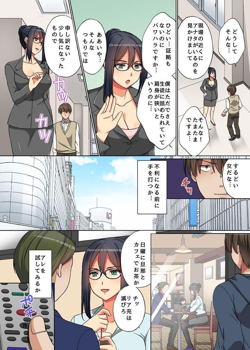 Jikan Teishi! Remote Control de Ano Musume no Jikan o Yamete Mita 15