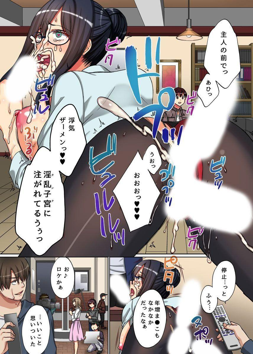 Jikan Teishi! Remote Control de Ano Musume no Jikan o Yamete Mita 19