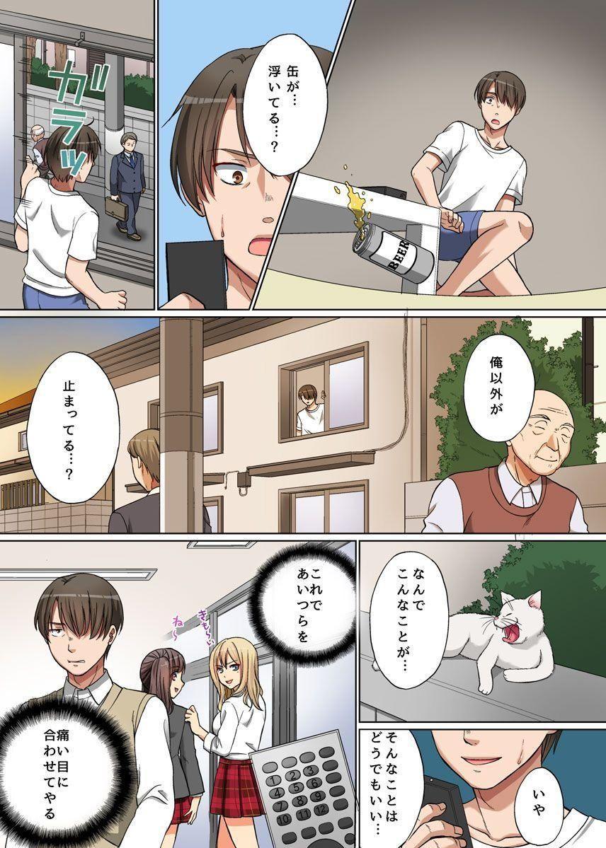 Jikan Teishi! Remote Control de Ano Musume no Jikan o Yamete Mita 3