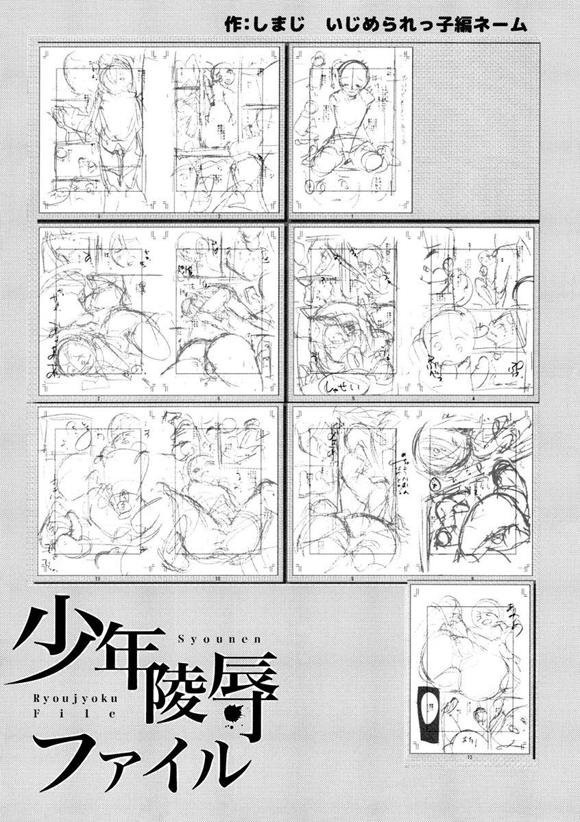 Shounen Ryoujoku File 13