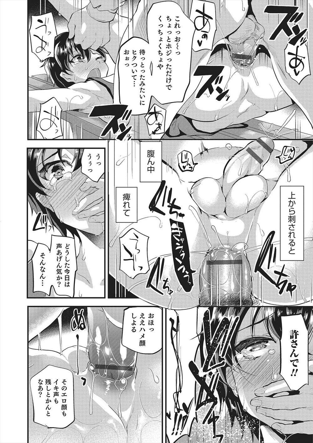 Shounen Ryoujoku File 18