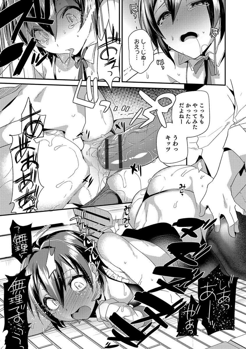 Shounen Ryoujoku File 7