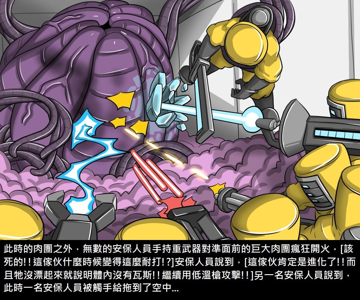 Dr.BUG Containment Failure 136