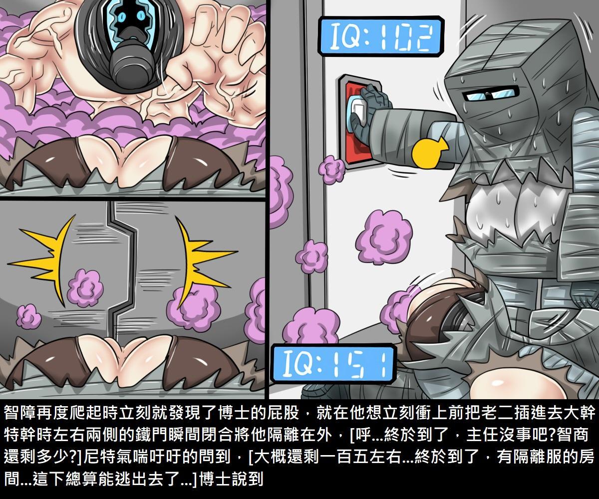 Dr.BUG Containment Failure 54