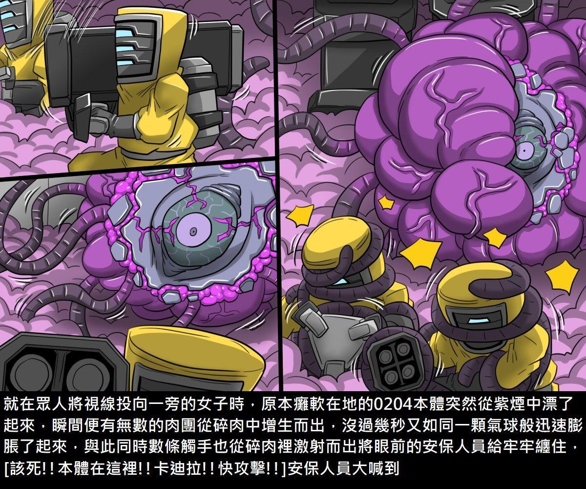 Dr.BUG Containment Failure 71