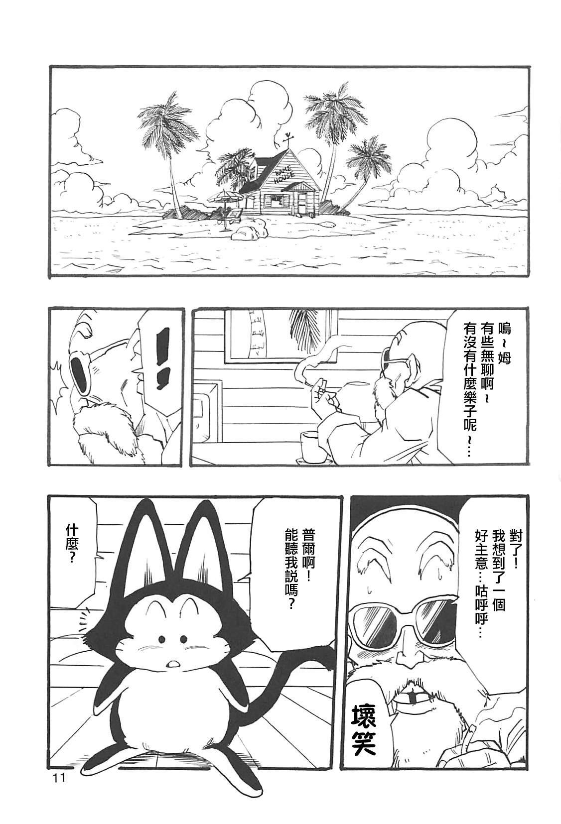 Dragon Ball Girls Collection 1 Fukkokuban 11