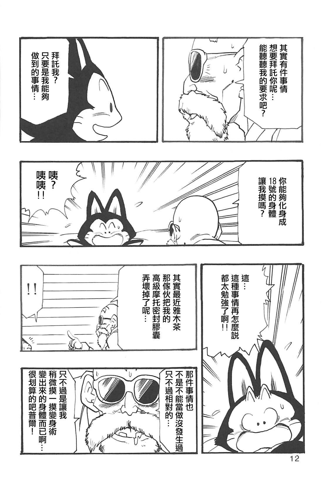 Dragon Ball Girls Collection 1 Fukkokuban 12