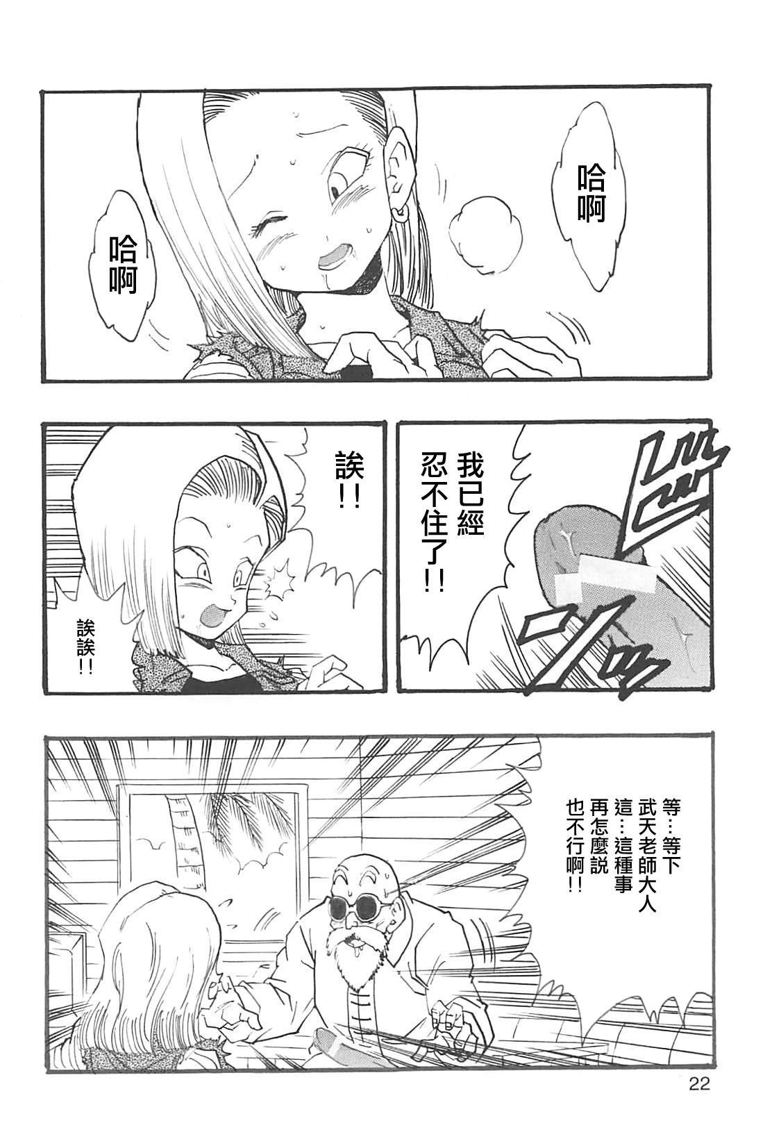 Dragon Ball Girls Collection 1 Fukkokuban 22