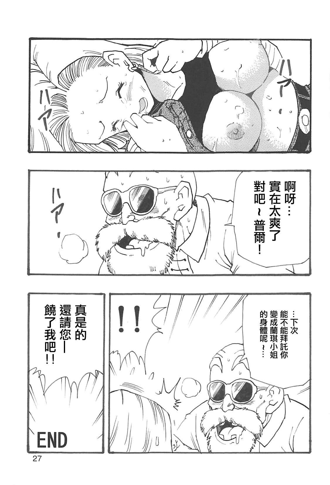 Dragon Ball Girls Collection 1 Fukkokuban 27