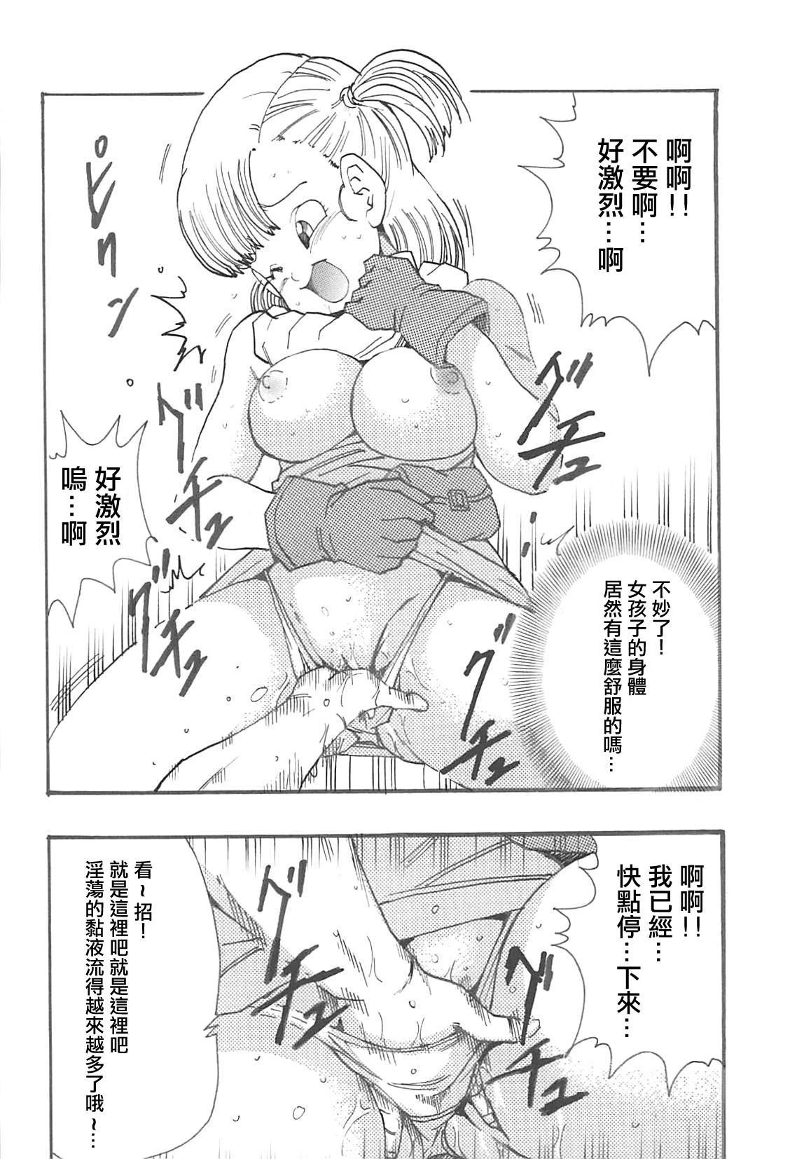 Dragon Ball Girls Collection 1 Fukkokuban 38