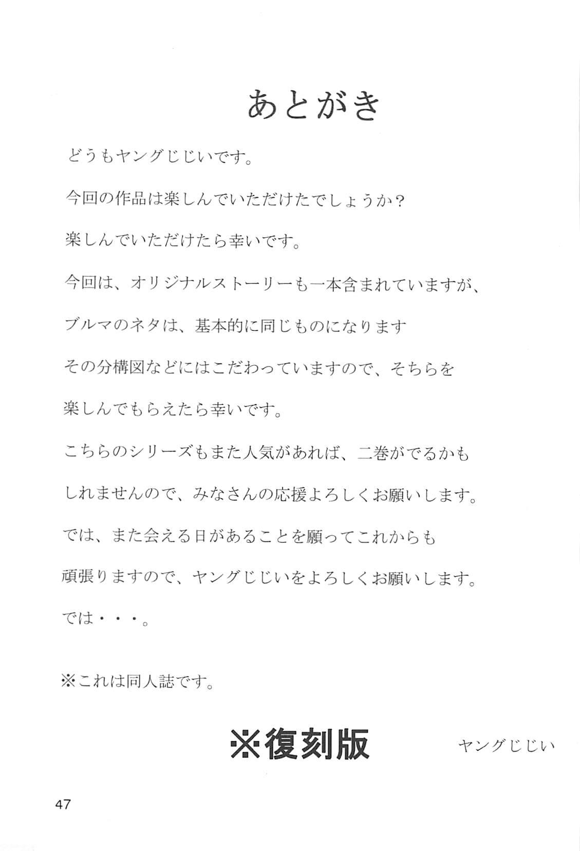 Dragon Ball Girls Collection 1 Fukkokuban 47