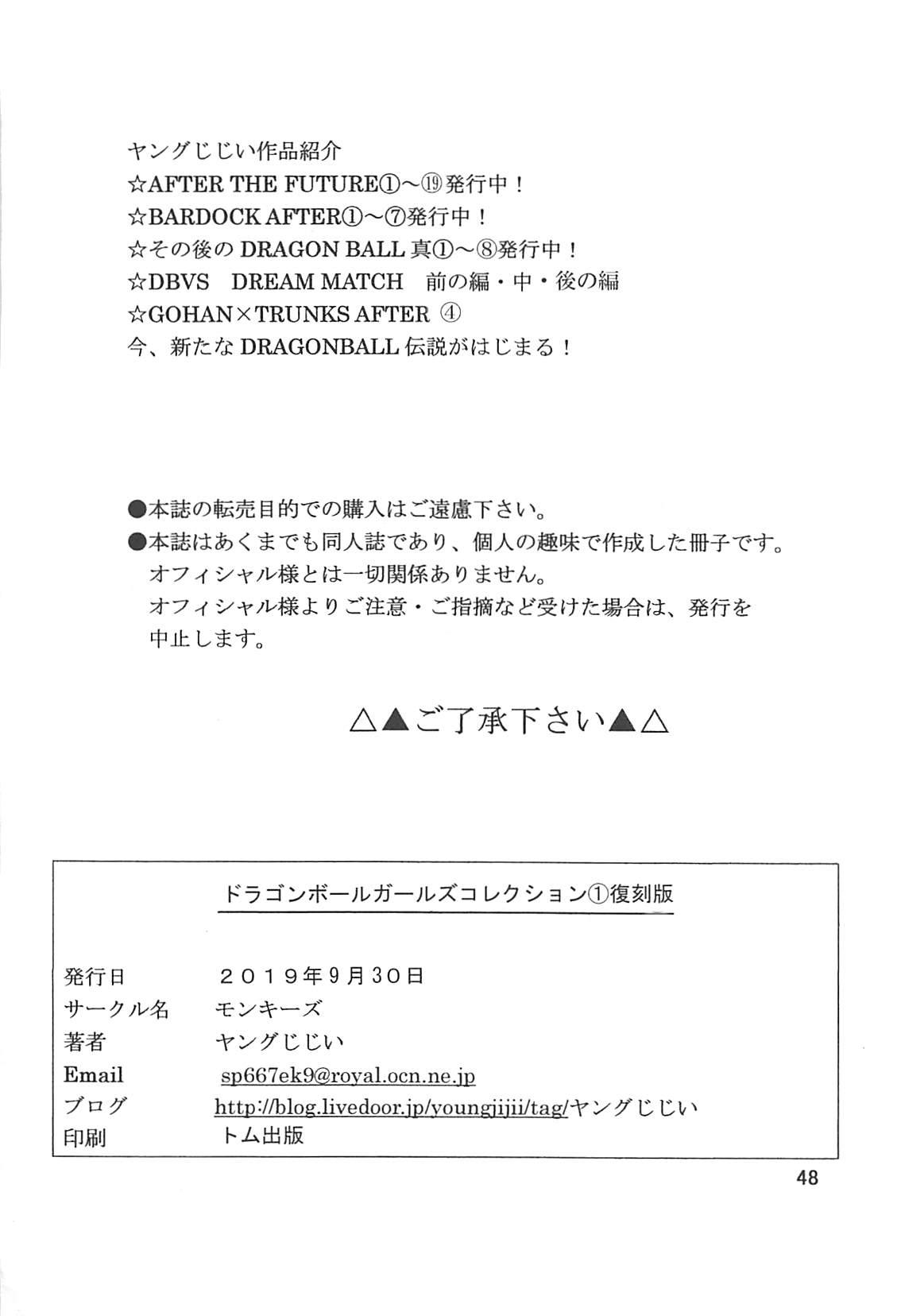 Dragon Ball Girls Collection 1 Fukkokuban 48