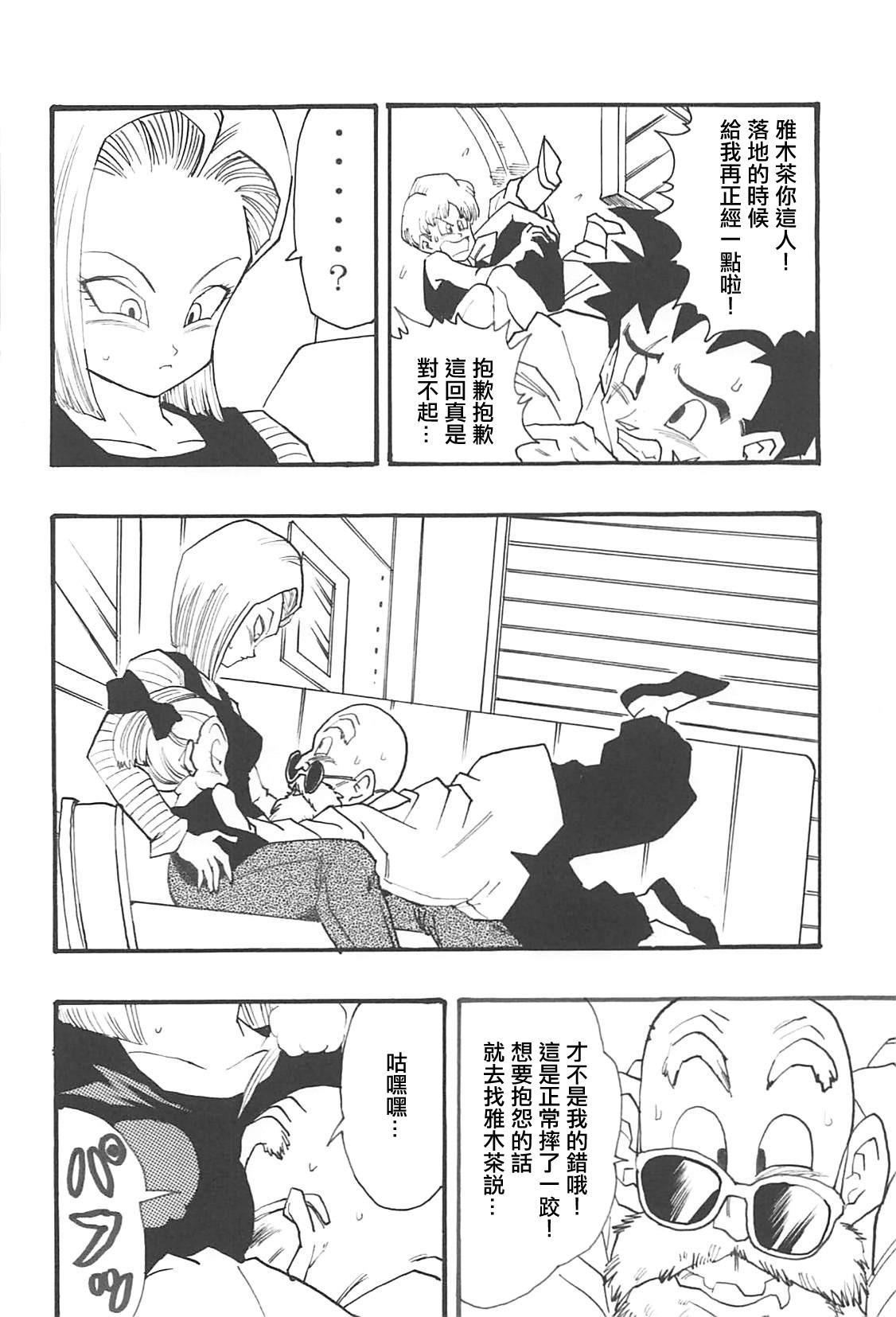 Dragon Ball Girls Collection 1 Fukkokuban 4