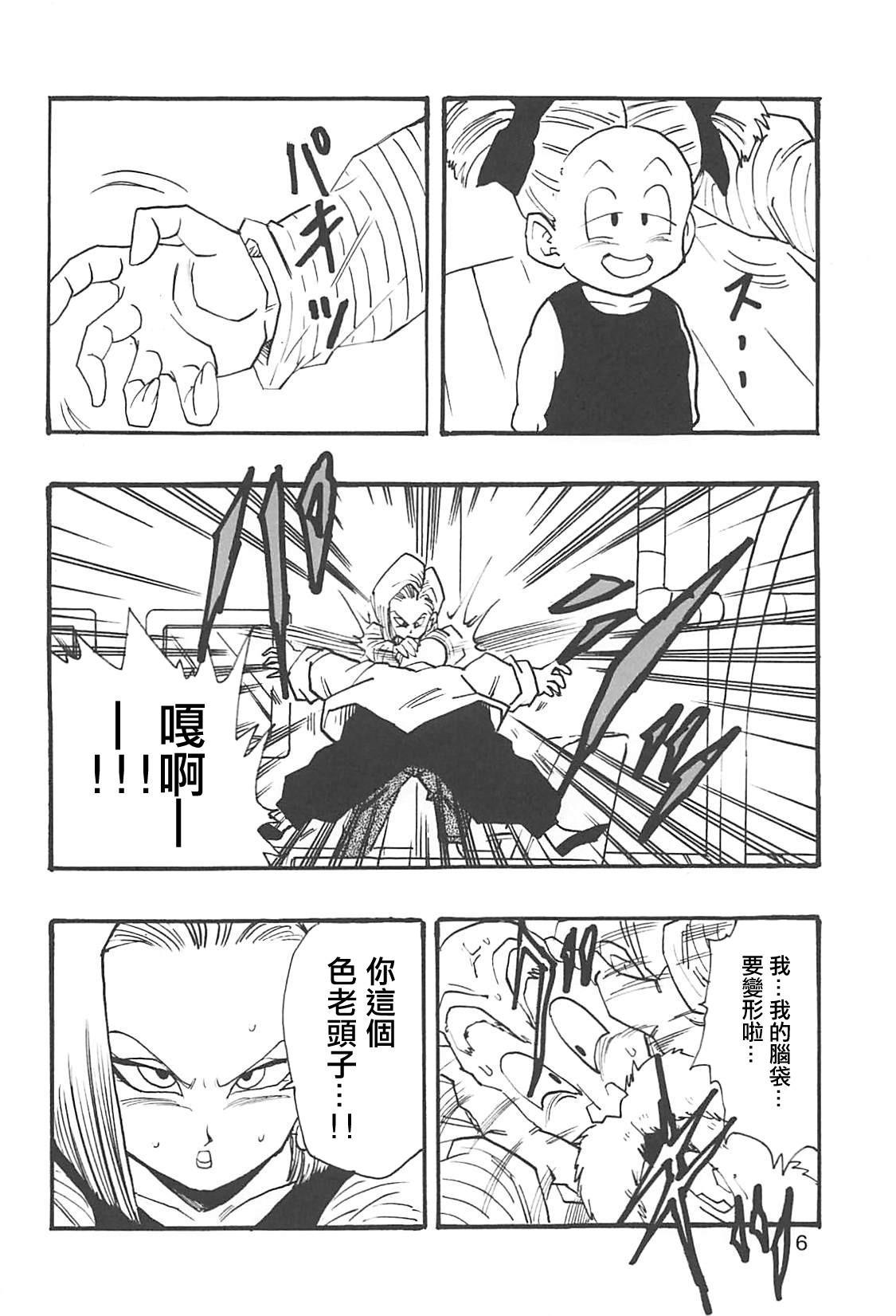 Dragon Ball Girls Collection 1 Fukkokuban 6