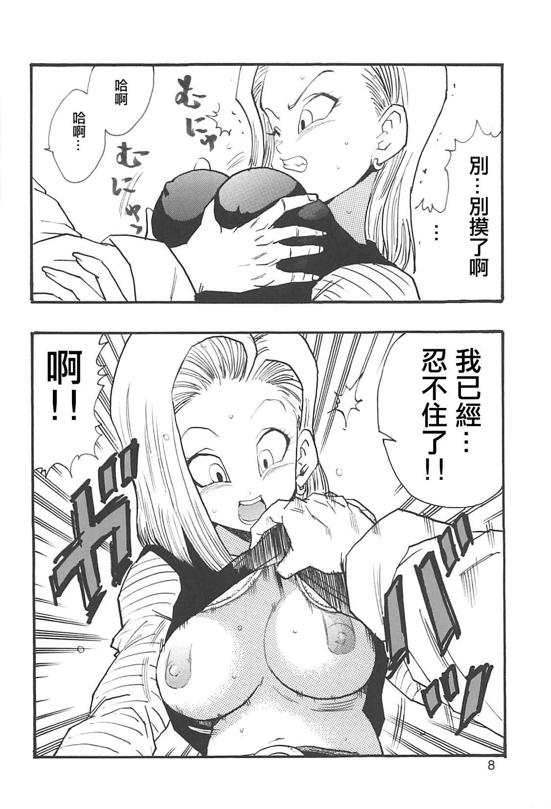 Dragon Ball Girls Collection 1 Fukkokuban 8