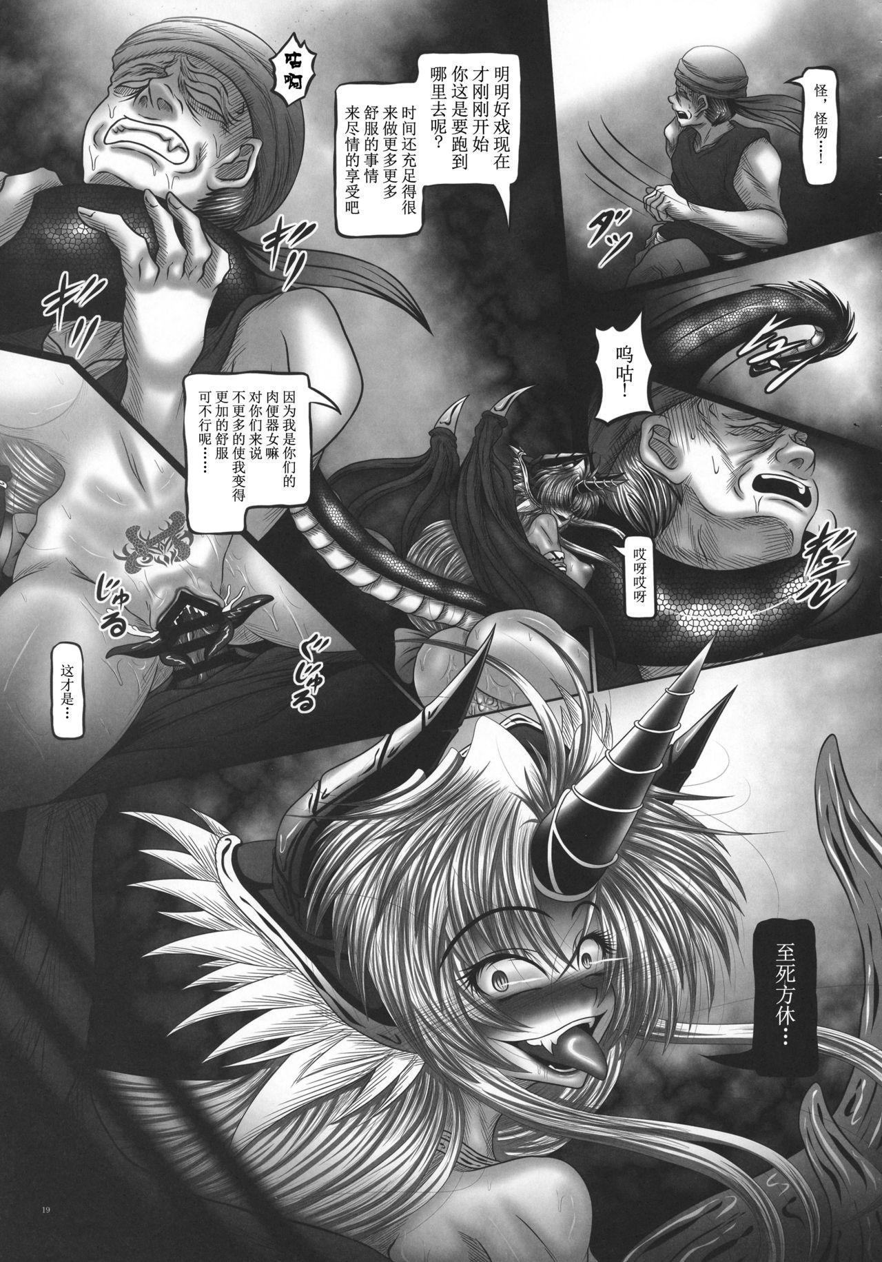 Dragon' s Fall II 18