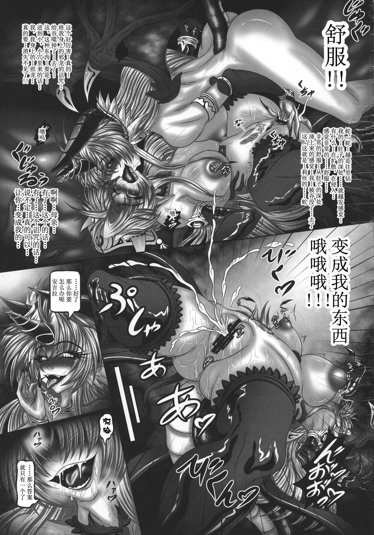 Dragon' s Fall II 24