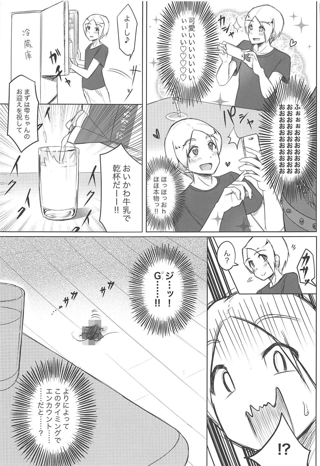 Milky Bomb!! 5