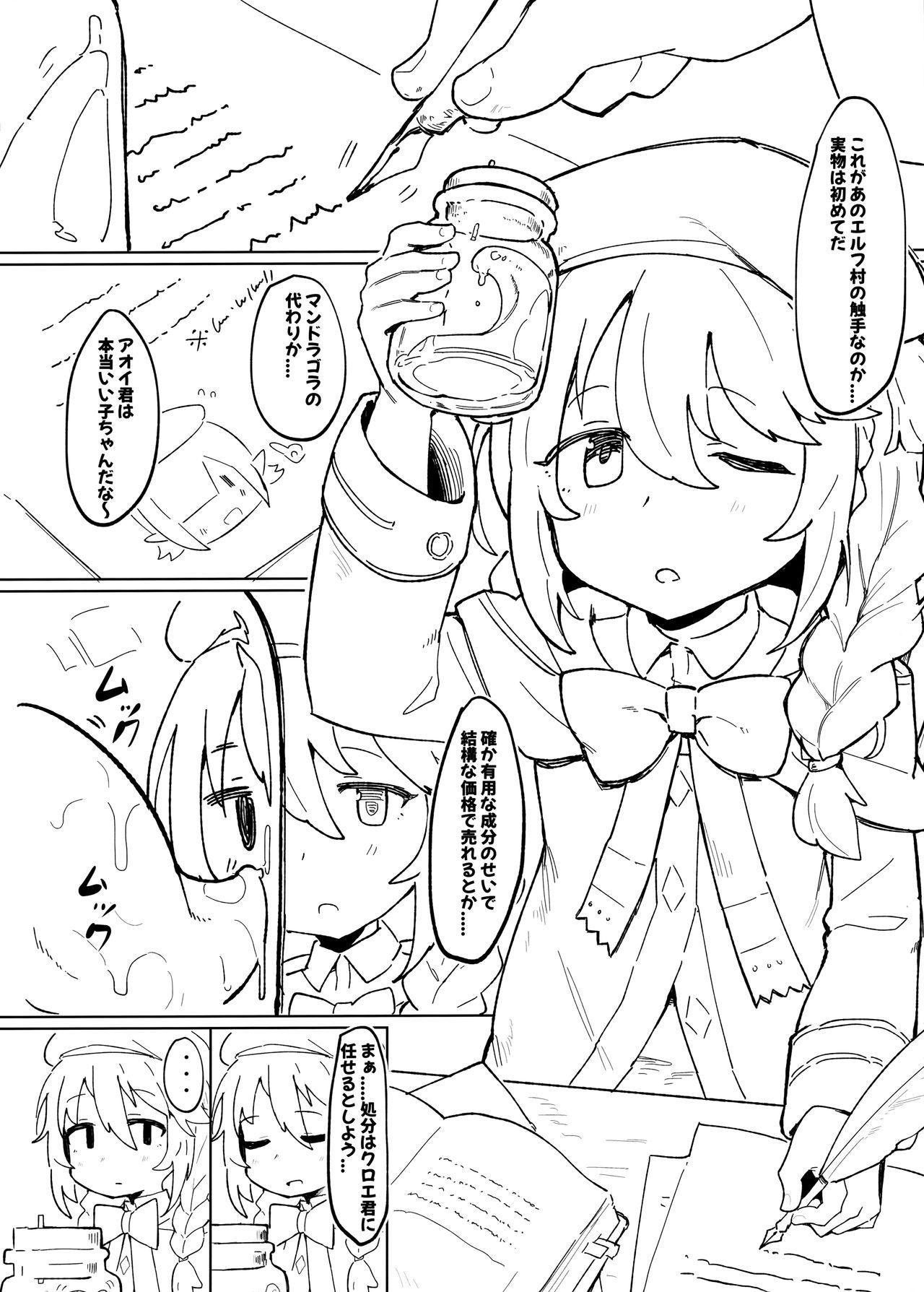 Shokushu to Yuni Senpai 1