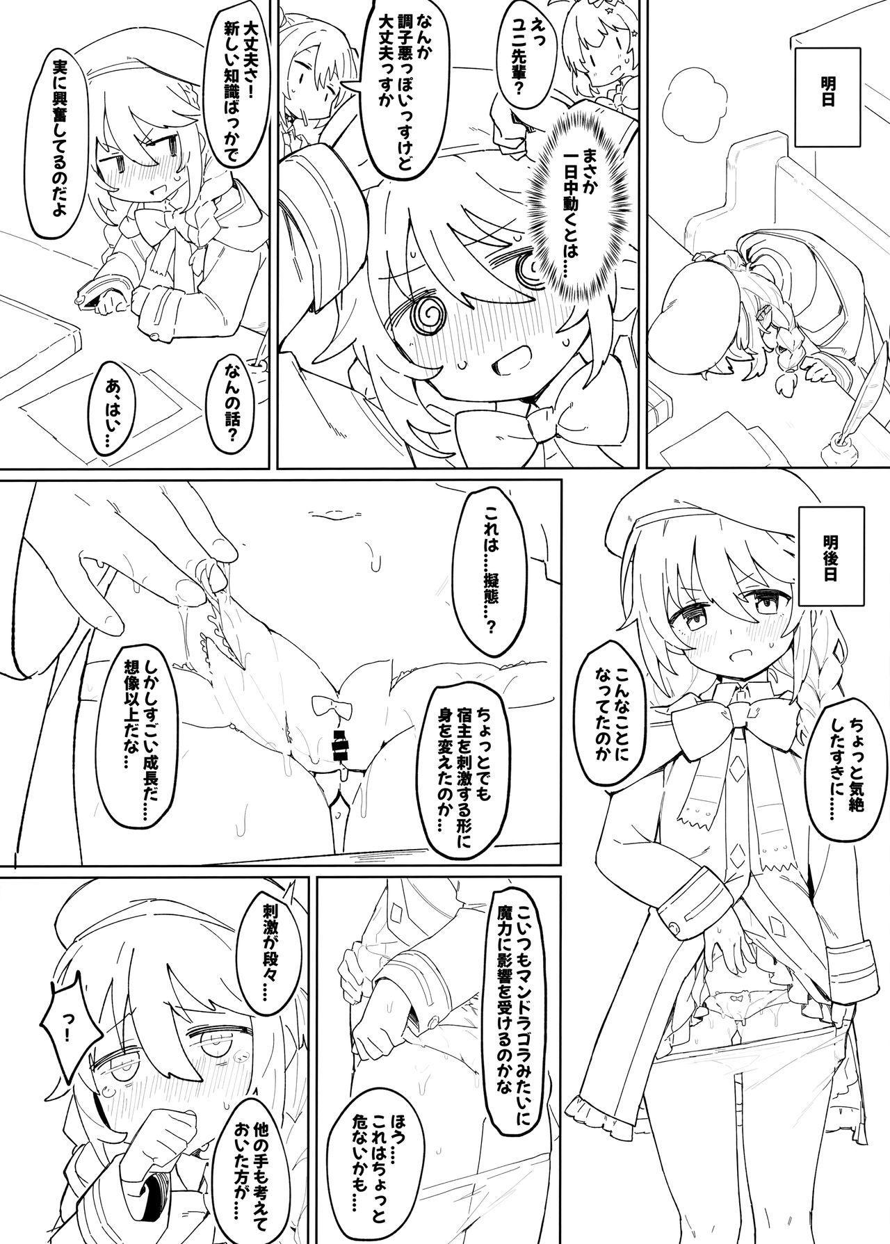 Shokushu to Yuni Senpai 3
