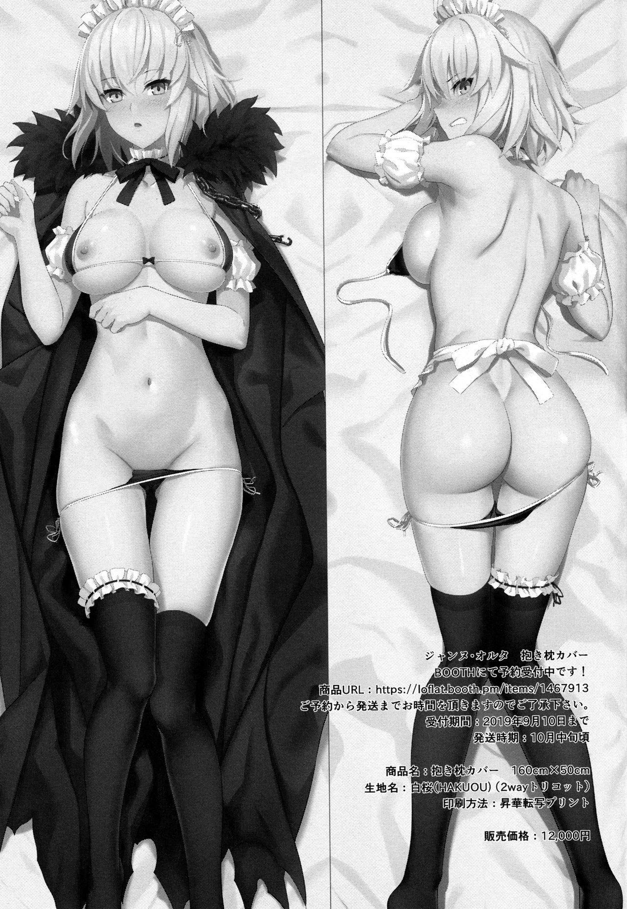 Chaldea Soap 2 Iinari Tsundere Gohoushi Maid 17