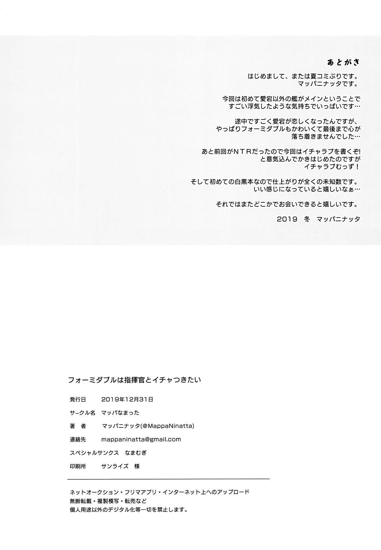 Formidable wa Shikikan to Ichatsukitai 22
