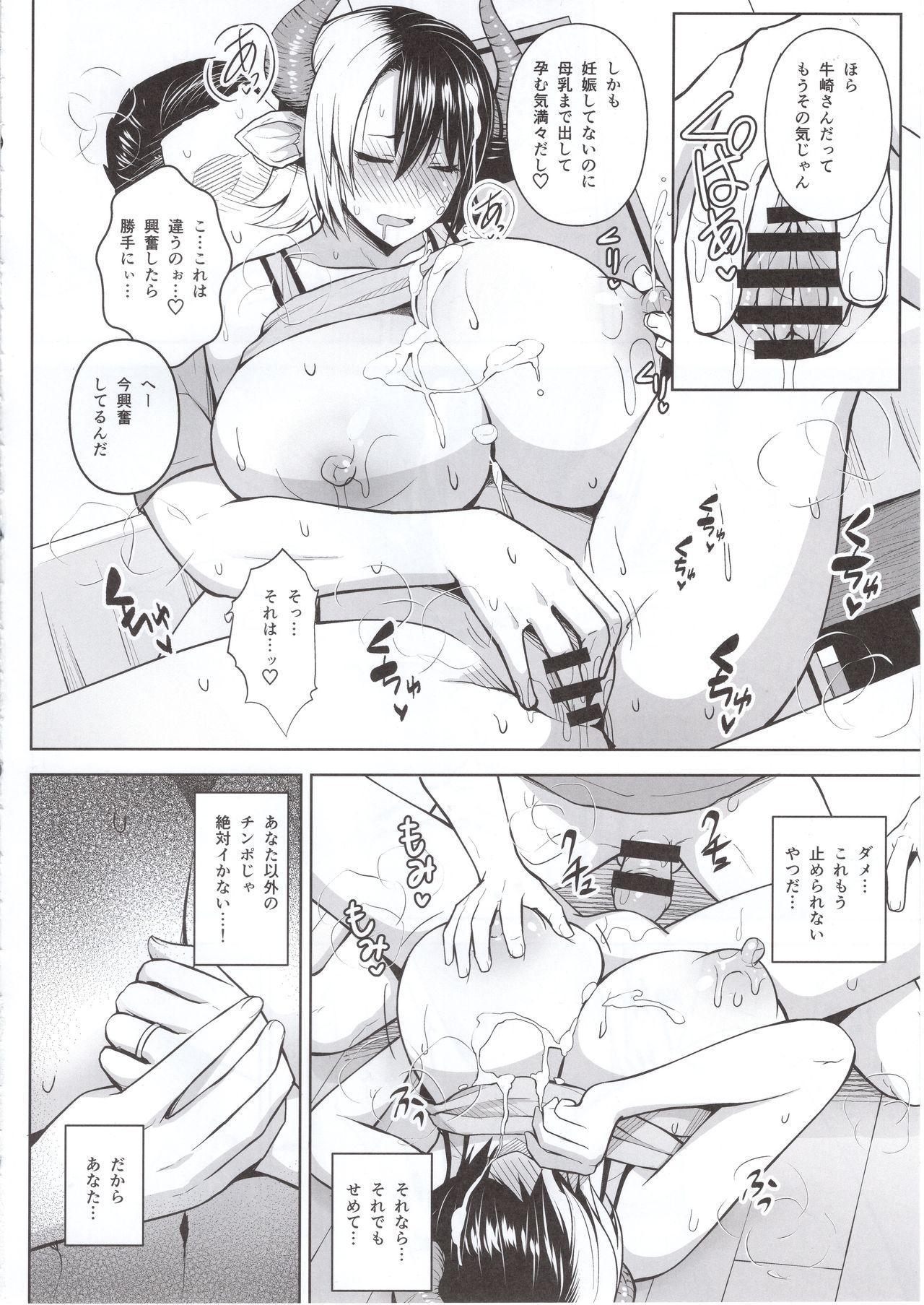 Oku-san no Oppai ga Dekasugiru noga Warui! 14