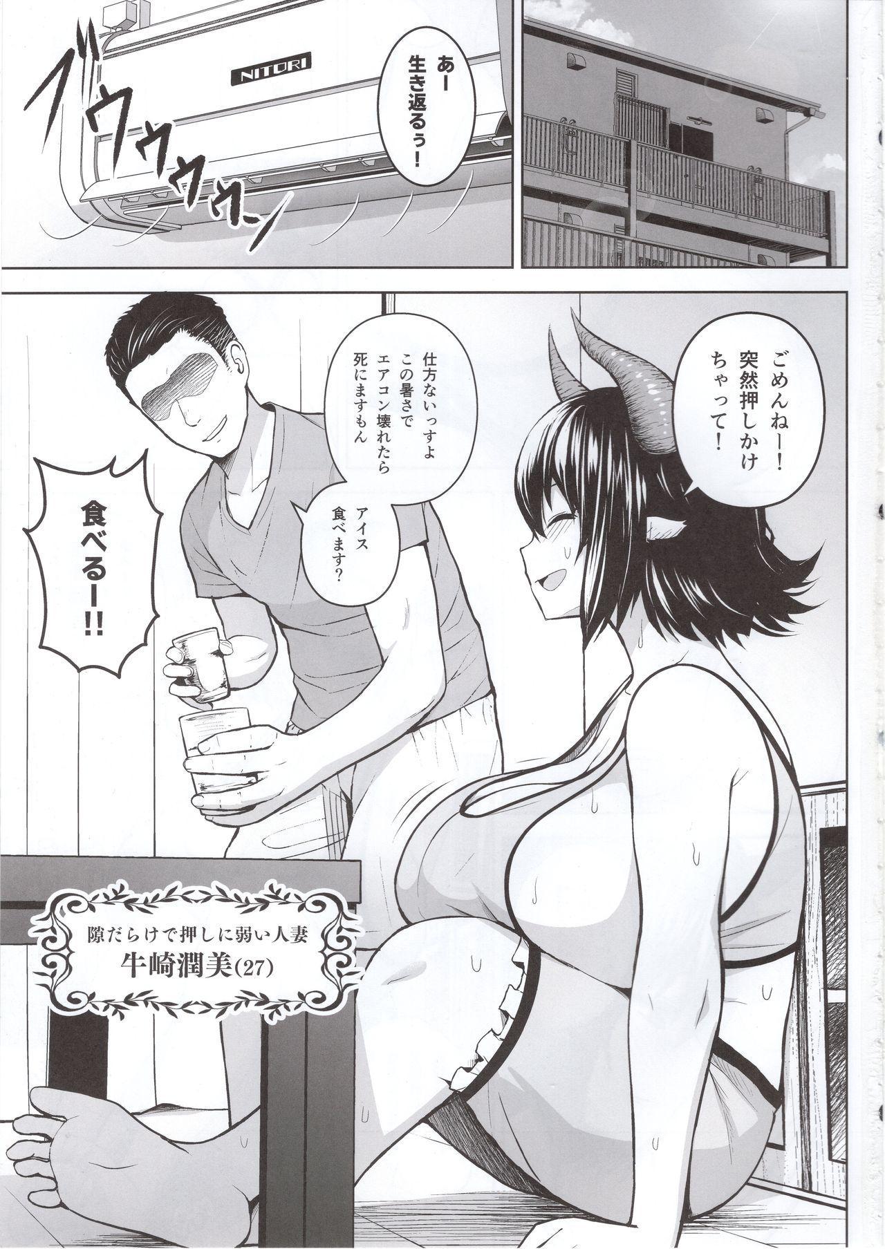 Oku-san no Oppai ga Dekasugiru noga Warui! 1