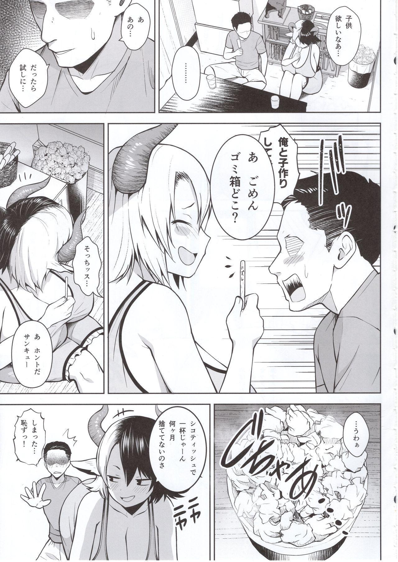 Oku-san no Oppai ga Dekasugiru noga Warui! 3