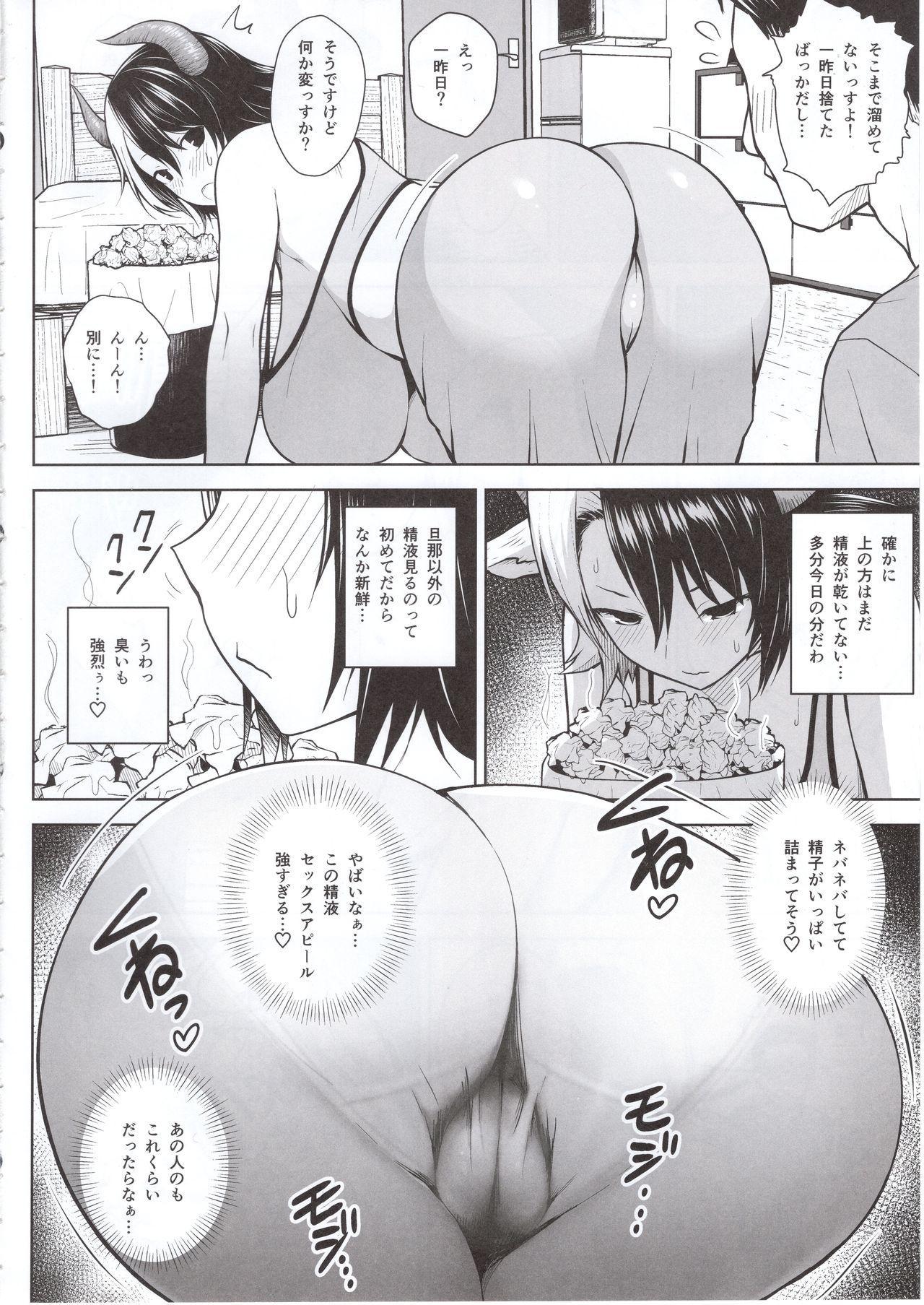 Oku-san no Oppai ga Dekasugiru noga Warui! 4