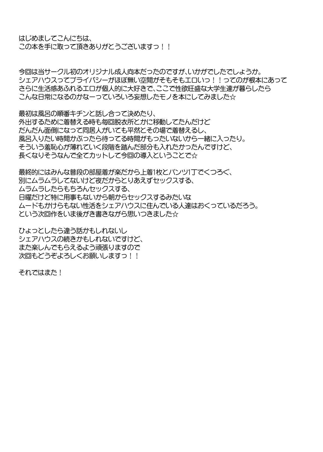 Share House no Seikatsu Rule 22