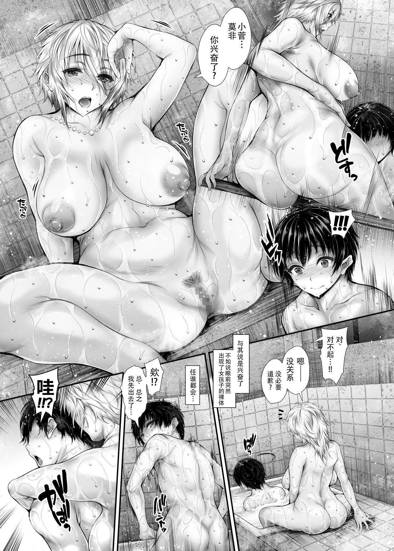 Share House no Seikatsu Rule 3